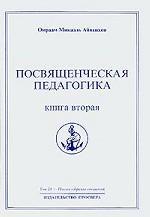 Посвященческая педагогика. Книга 2