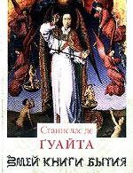 Очерки о проклятых науках. Том 1. У порога тайны. Змей книги бытия. Храм Сатаны