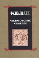 Философские обители и связь герметической символики с сакральным искусством и эзотерикой Великого Делания