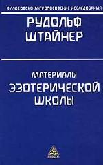 Материалы эзотерической школы. 1904-1914. Письма, документы и лекции