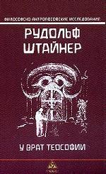 У врат теософии: Четырнадцать лекций, прочитанных в Штутгарте с 22 августа по 4 сентября 1906 г