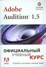 Adobe Audition 1.5. Официальный учебный курс + CD