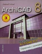 ArchiCAD 8 включая описание ArchiCAD 8.1. Справочник с примерами