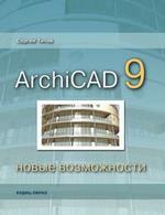ArchiCAD 9: Новые возможности