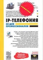 IP-телефония не для профессионалов