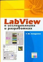 LabView в исследованиях и разработках