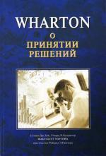Wharton о принятии решений