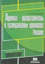 Адвокат - представитель в гражданском процессе России