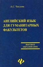 Английский язык для гуманитарных факультетов: учебник