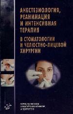 Анестезиология, реанимация и интенсивная терепия в стоматологии и челюстно-лицевой хирургии