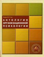 Антология организационной психологии