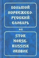 Большой норвежско-русский словарь
