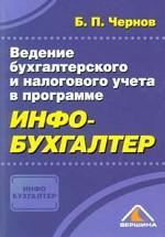 """Ведение бухгалтеркого и налогового учета в программе """"Инфо-Бухгалтер"""""""