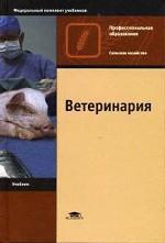 Ветеринария