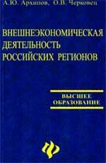 Внешнеэкономическая деятельность российских регионов: учебное пособие