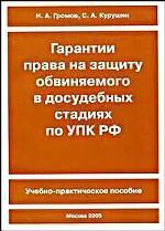 Гарантия права на защиту обвиняемого в досудебных стадиях по УПК РФ