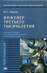 Инженер третьего тысячелетия