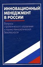 Инновационный менеджмент в России: вопросы стратегического управления и научно-технологической безопасности