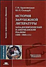 История зарубежной литературы. Заподноевропейский и американский реализм, 1830-1860-е гг