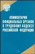 Комментариии официальных органов к Трудовому кодексу Российской Федерации