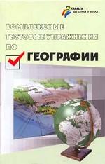 Комплексные тестовые упражнения по географии