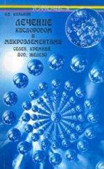 Лечение кислородом и микроэлементами: селен, кремний, йод, железо