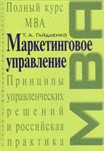 Маркетинговое управление. Полный курс МВА. Принципы управленческих решений и российская практика
