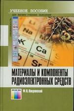 Материалы и компоненты радиоэлектронных средств. Учебное пособие для вузов