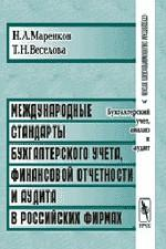 Международные стандарты бухгалтерского учета, финансовой отчетности и аудита в российских фирмах