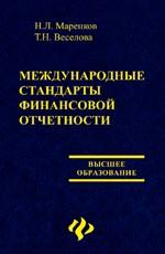 Международные стандарты финансовой отчетности: учебник для вузов