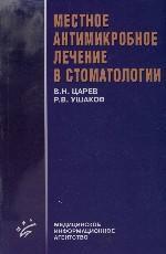В.И. Царев,Р. Ушаков. Местное антимикробное лечение в стоматологии