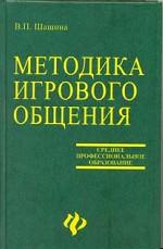 Методика игрового общения: учеб. пособие