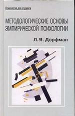 Методологические основы эмпирической психологии. От понимания к технологии