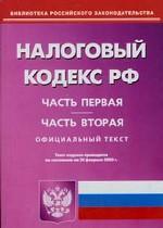 Налоговый кодекс РФ. Части 1 и 2 по состоянию на 24.02.2005