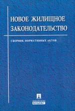 Новое жилищное законодательство Российской Федерации. Сборник нормативных актов