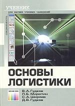 Основы логистики. Учебник для ВУЗов