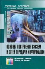 Основы построения систем и сетей передачи информации. Учебное пособие для вузов