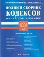 Полный сборник кодексов Российской Федерации