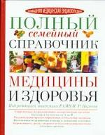 Полный семейный справочник медицины и здоровья