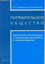 Потребительское общество. Практические рекомендации по организации деятельности и стратегии развития