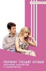 Почему уходят мужья? Аанатомия замужества и одиночества