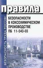 Правила безопасности в коксохимическом производстве. ПБ 11-543-03