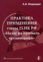 """Практика применения главы 25 НК РФ """"Налог на прибыль организаций"""""""