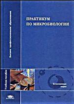 Практикум по микробиологии