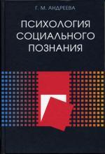 Психология социального познания. Учебное пособие