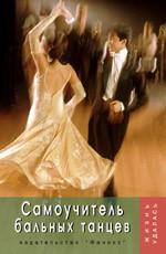 Самоучитель бальных танцев: вальс, танго, самба