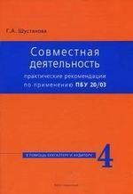 Совместная деятельность. Практические рекомендации по применению ПБУ 20/30