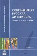 Современная русская литература 1990-е гг. - начало XXI в. Учебное пособие