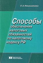 Способы обеспечения налоговых обязанностей по налоговому кодексу РФ