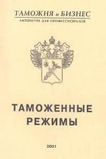 Таможенные режимы. Правила заполнения таможенных документов